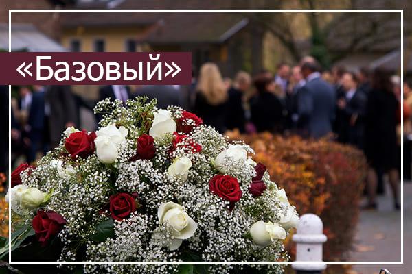 Бюджетные похороны