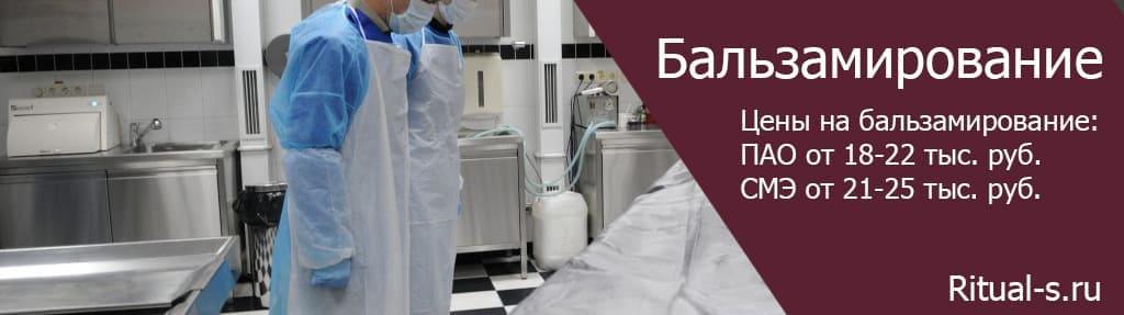 Бальзамирование тела в Москве