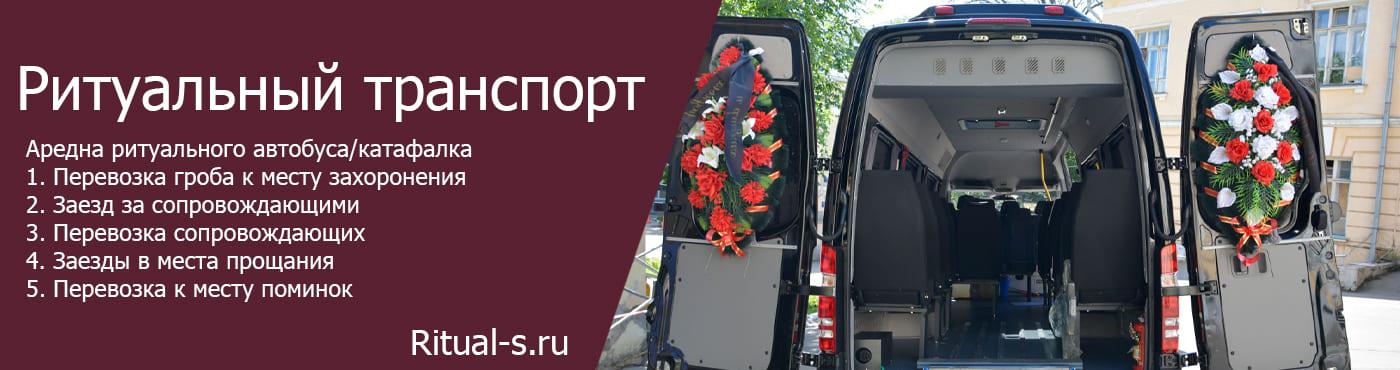 Аренда катафалка в Москве
