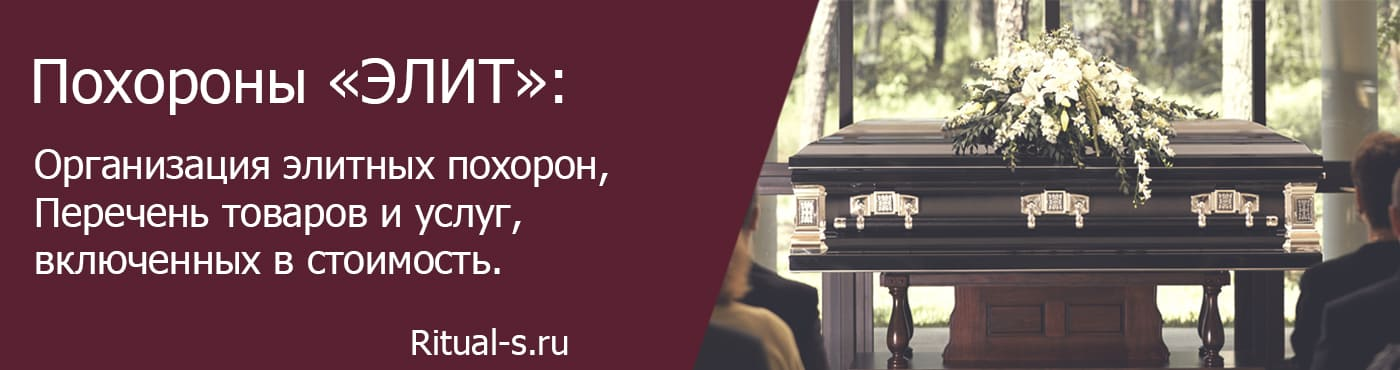 Элитные vip похороны в Москве