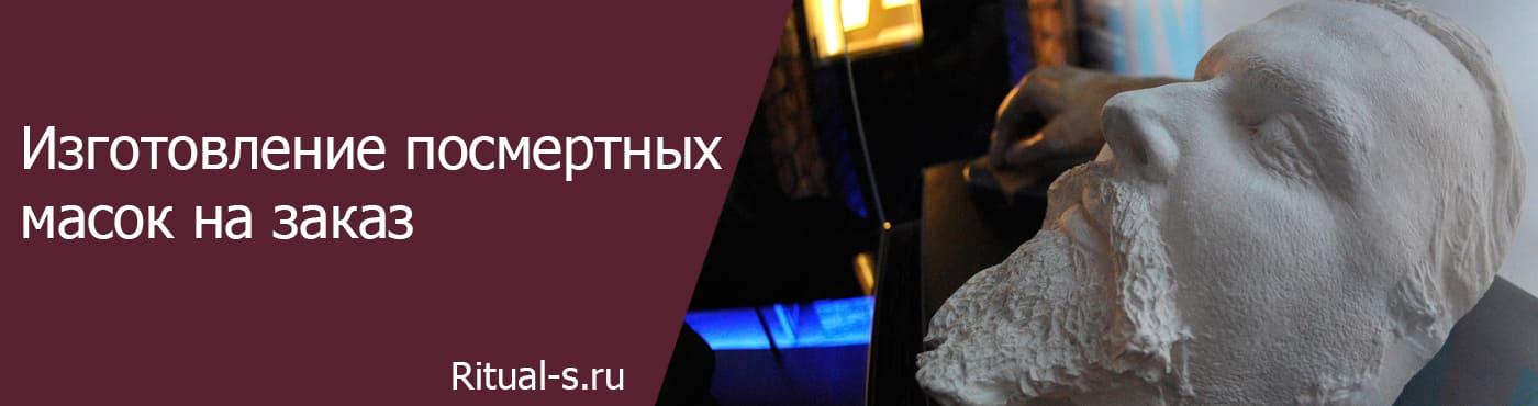 Изготовление посмертной маски на заказ в Москве