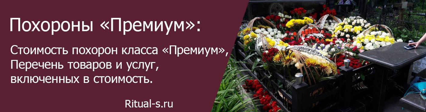 премиум похороны в Москве