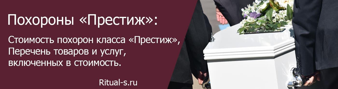 Престиж похороны в Москве