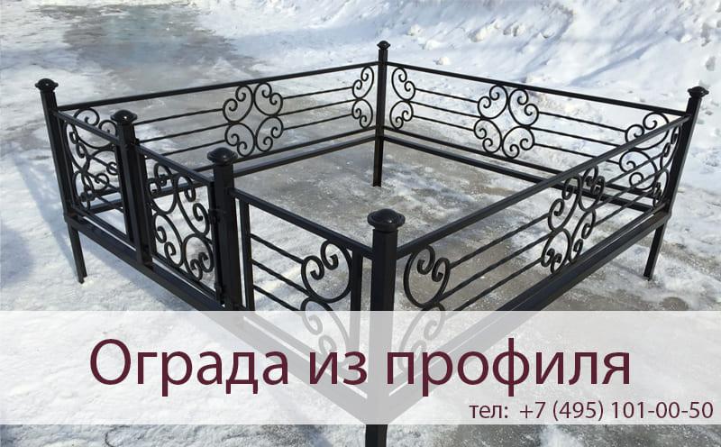 Оградка на могилу из профиля