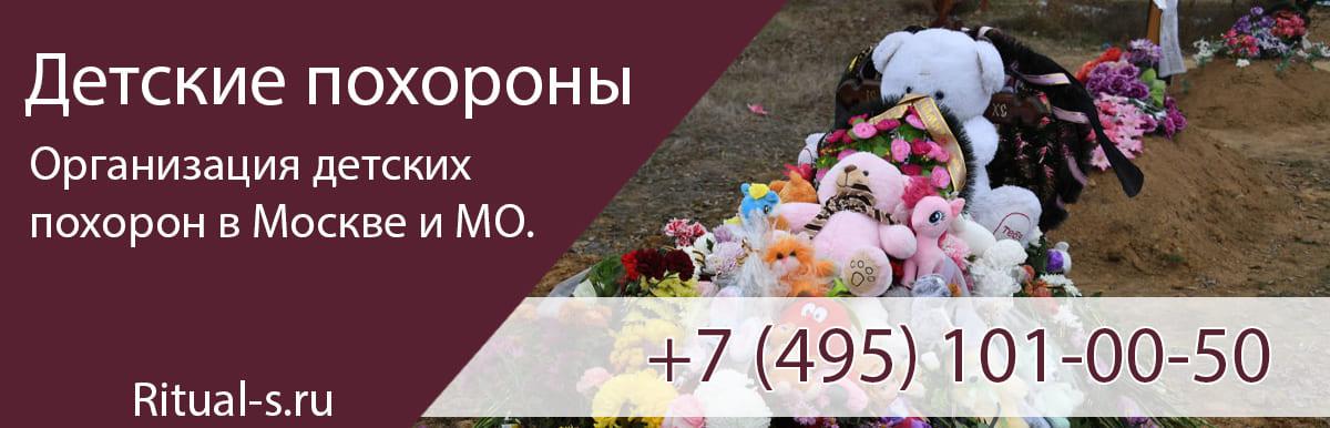 Похороны детей, организация детских похорон
