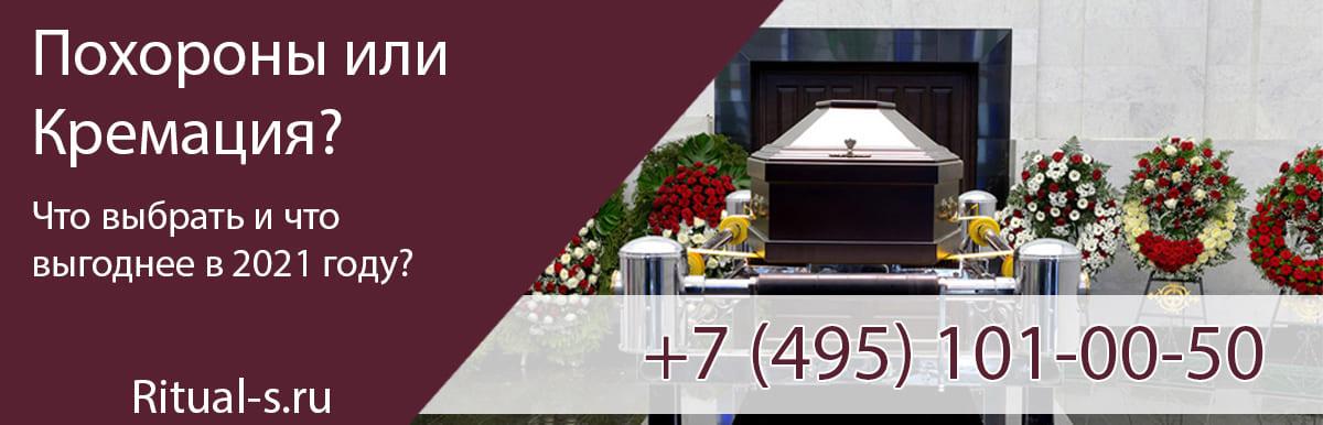 Похороны или кремация – что выбрать?